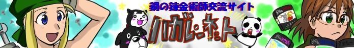 鋼の錬金術師交流サイト−ハガレン.ネット−