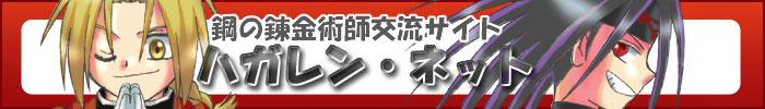 鋼の錬金術師交流サイト−ハガレンネット−